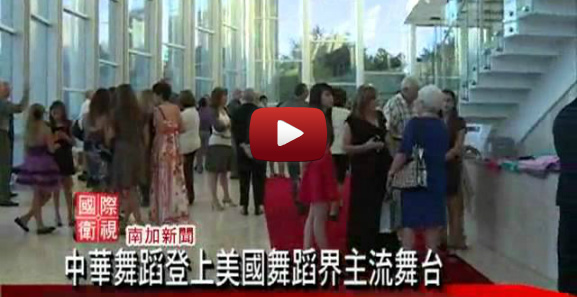 DanceLova's Artistic Director Ivy Chen: Interviewed By ICN TV